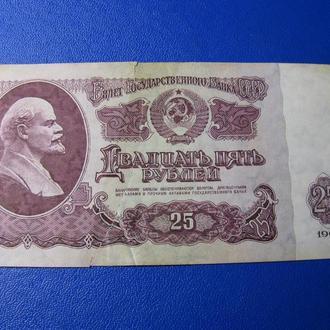 25 Рублей СССР 1961