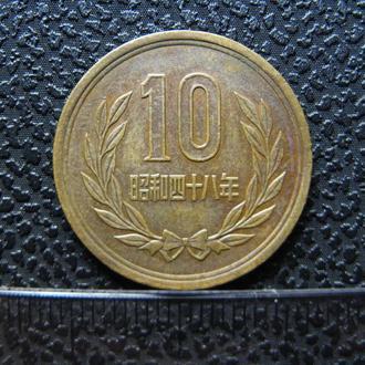 Япония 10 йен 1973 г.