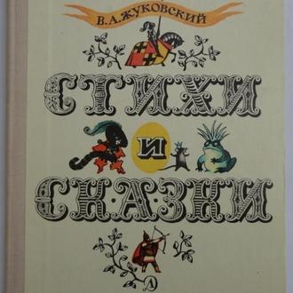 В. А. Жуковский - Стихи и сказки. СССР, 1977