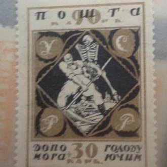 1923 г 90+30 руб УССР с ВЗ
