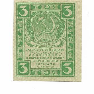 3 рубля РСФСР 1919 Сохран!!