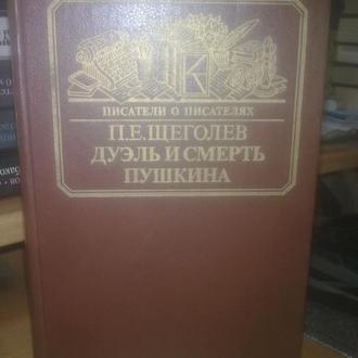 Щеголев. Дуэль и смерть Пушкина. Писатели о писателях