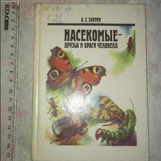Книга Насекомые друзья и враги человека 1987