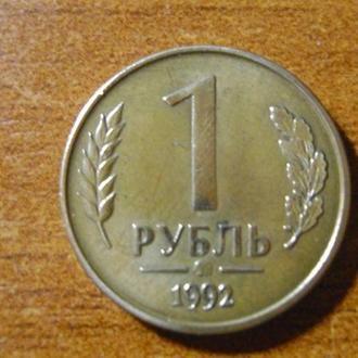 1 рубль росия (без букви)