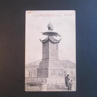 Полтава , дореволюционная ,    Памятник Петру 1