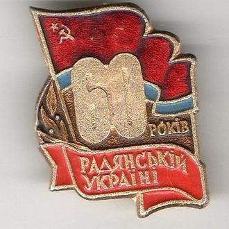 60 лет Советской Украине