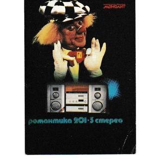 Календарик 1988 Цирк, клоун, Олег Попов, музыкальный центр Романтика