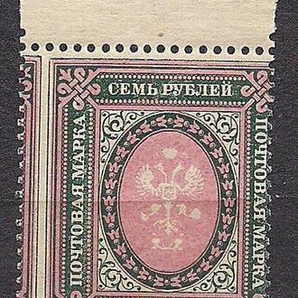 Россия**, 1919 г., повторный выпуск, горизонтальная мелованная сетка, сдвиг перфорации