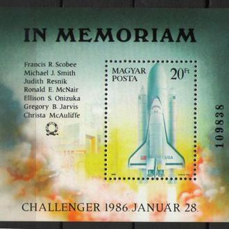 Венгрия 1986 Космос Корабли Челkенджер блок MNH **