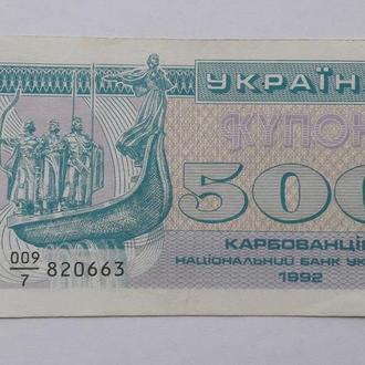 500 купонов карбованцев 1992г.