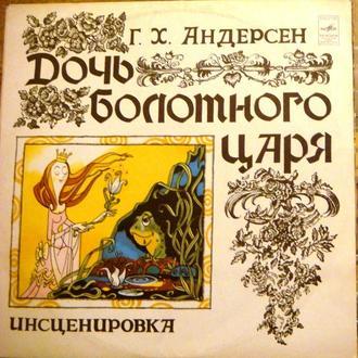 Пластинка детская  «Дочь Болотного царя»
