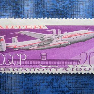 марка СССР 1965 Авиапочта самолёт 20 коп н/гаш