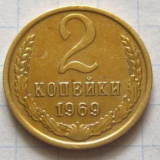 СССР_ 2 копейки 1969 года оригинал