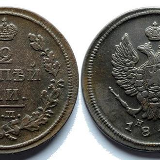 2 копейки 1812 года №2209