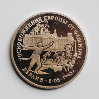 Россия 3 рубля 1995 г., PROOF, 'Освобождение Европы от фашизма. Берлин'