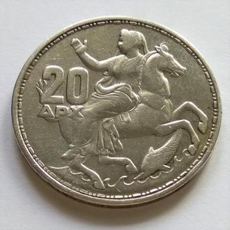 20 драхм 1960 года, серебро, Греция. Павел Первый, Богиня Селена