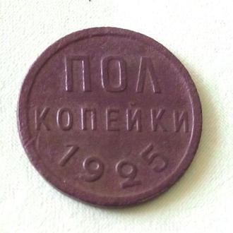 СССР 1/2 копейки 1925 год. (д5-1). Еще 100 лотов!