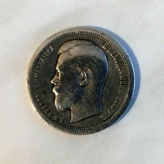 Монета Николая II ОРИГИНАЛ номиналом 50 копеек 1896 г. Серебро 900 проба