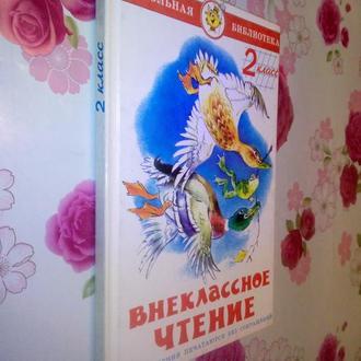 Юдаева М.В.  Внеклассное чтение. (для 2-го класса).