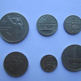 1 р 50,20, 15,10 коп 1967 год СССР Юбилеиные + 1 р. + бонус
