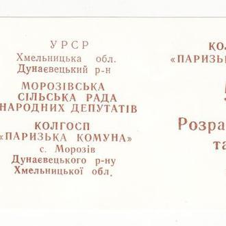 Колхоз Парижская комунна 5 талонов Хмельницкий Дунаевцы Морозов 1989 шрифт ЦН №2