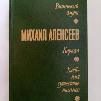 Вишневый омут       - Михаил Алексеев -