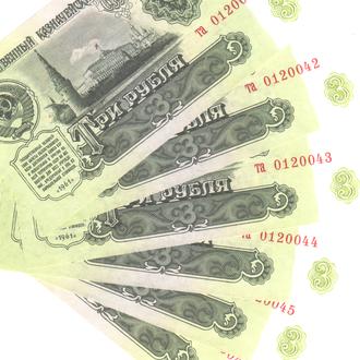 3 рубля 1961 г. в UNC из пачки
