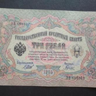 3 руб. 1905 г. эо 699362