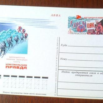 СССР Почтовая карточка 1979 г  Полярная экспедиция газеты Комсомольская правда