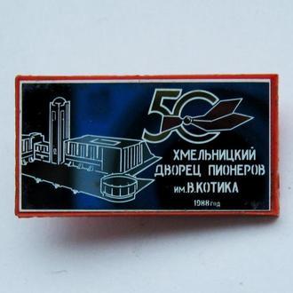50 ЛЕТ = ХМЕЛЬНИЦКИЙ ДВОРЕЦ ПИОНЕРОВ им.В.КОТИКА = 1988 г. =