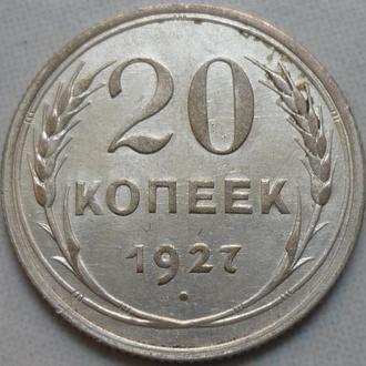 СССР 20 копеек 1927 серебро состояние