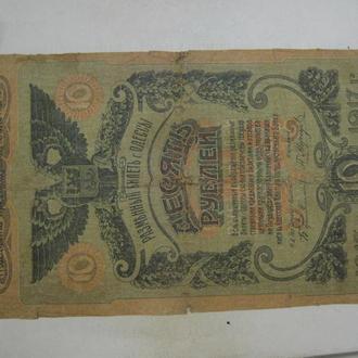 Одесса 10 руб 1918 год