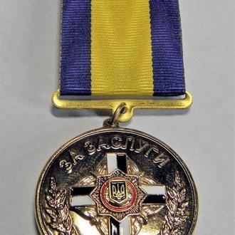 "Медаль ""За заслуги"" ГАИ ВГО 1 ст"