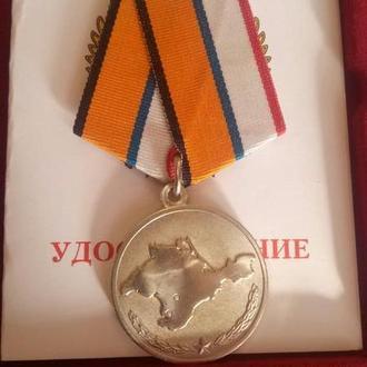 """Медаль """"За возвращение Крыма"""" на документе"""