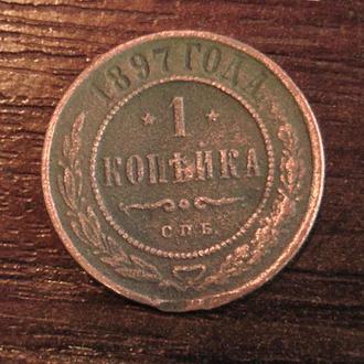 1 Копейка 1897 г СПБ Николай ІІ