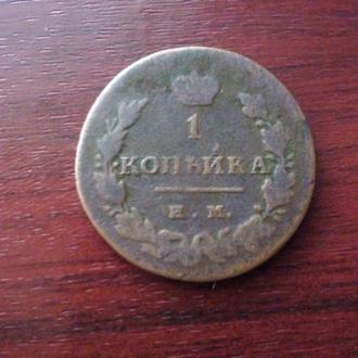 1 копейка 1811 г. Редкая.