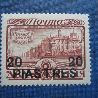 Марка Россия 1913 Русский Левант 20 пиастров/2 руб Зимний дворец клей MH