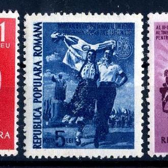 Румыния. Фестиваль молодёжи в Берлине (серия) 1951 г.