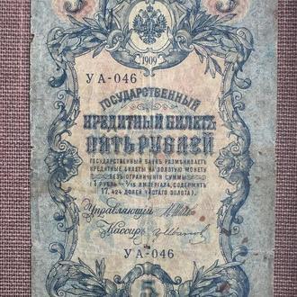 5 рублей 1909 года Шипов ГрИванов Выпуск Сов правительства (1)