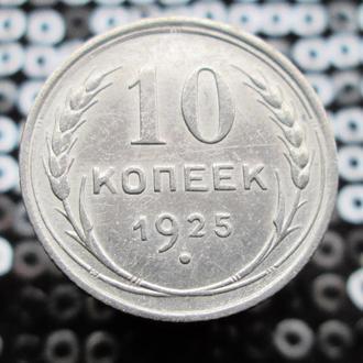 10 копеек 1925 г. Серебро.Оригинал.