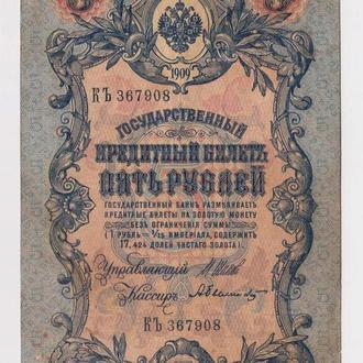 5 руб. = 1909 г. = Управляющий ШИПОВ - Кассир БЫЛИНСКИЙ = РОССИЯ = серия КЪ =