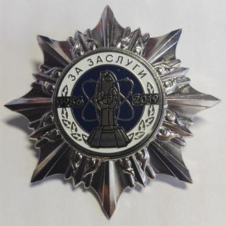 Почетная награда - Звезда За заслуги к 33-й годовщине памяти 2 ст.Чернобыль.