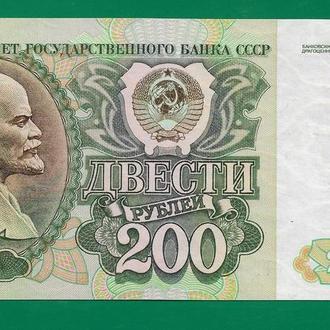 Приднестровье 200 рублей 1992 1994  с маркой Суворов, нечастый, UNC