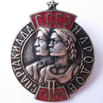 """Знак """" II Спартакиада народов CCCP """" (тяжелый. 1959 год)"""