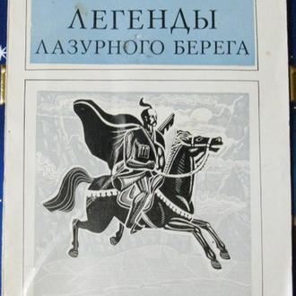 "Легенды Лазурного берега. В. П. Пачулиа.  ""Наука"", 1973г."