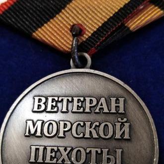 """Медаль """"Ветеран морской пехоты"""". Есть другие. Смотрите все фото."""
