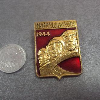 знак курган славы 1944 №13000