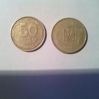 50 копеек 1992 р