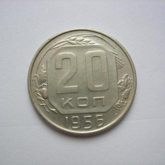 20 копеек 1956 (2)