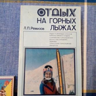 """Книга """"Отдых на горных лыжах"""" Л.П. Ремизов. Москва, Профиздат, 1989"""